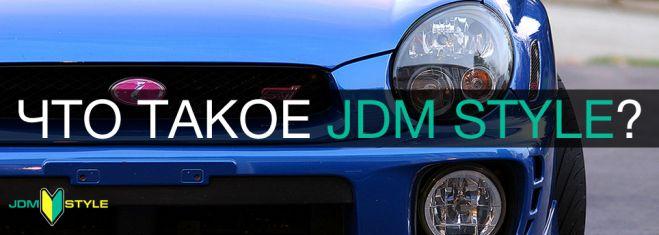 Что такое JDM Style?